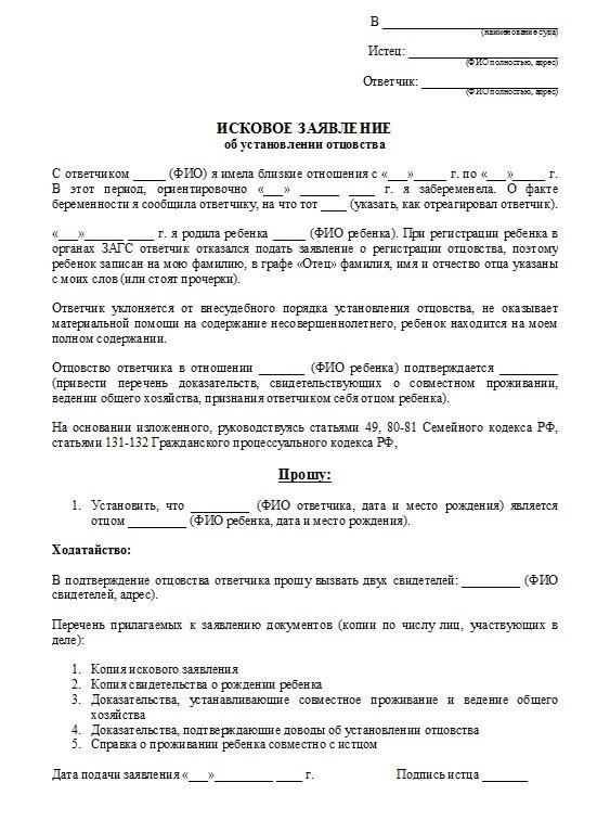 Заявление судебному приставу о наложении ареста на имущество