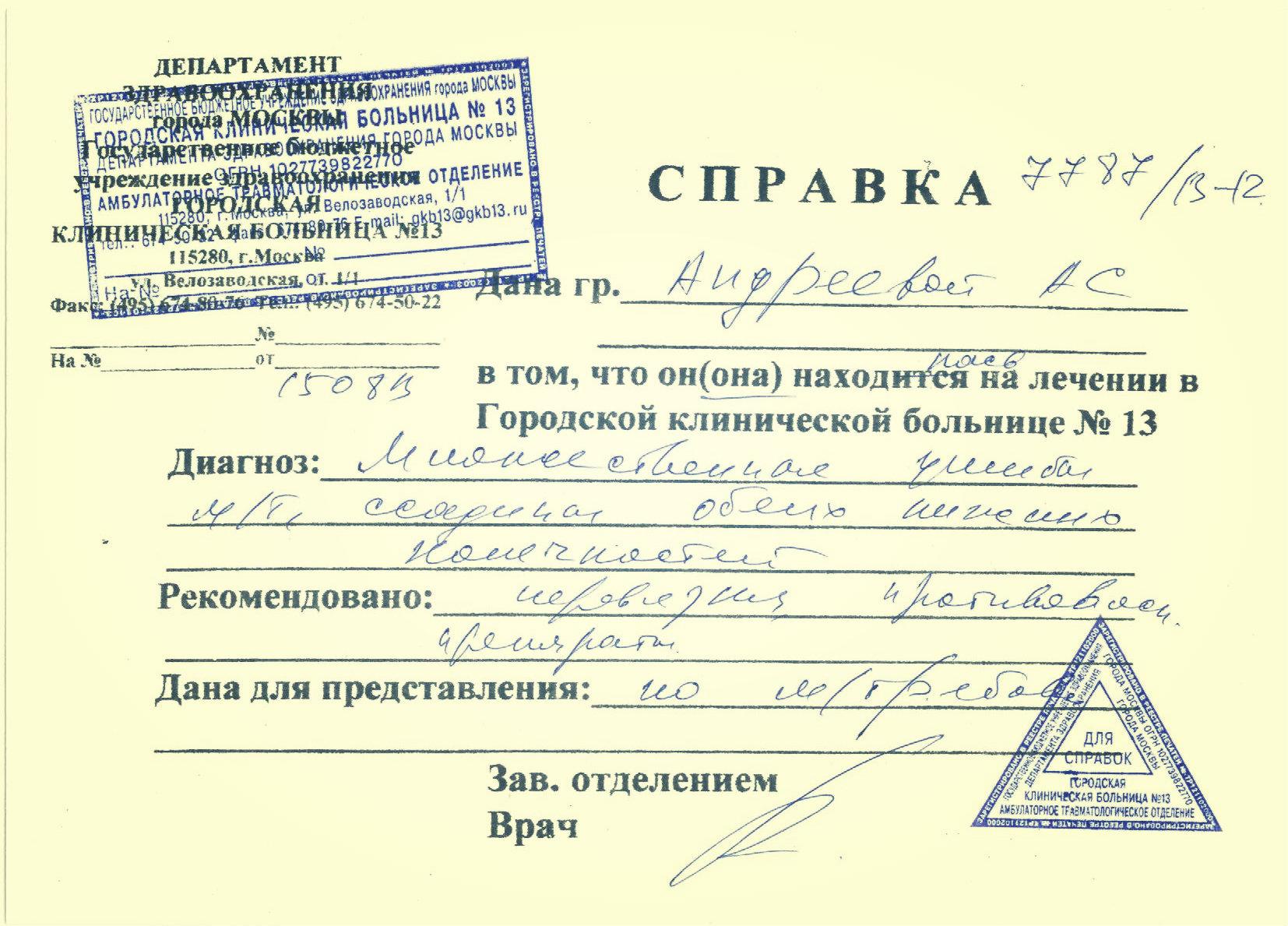 Справка из травмпунктаметро Московская Справка в ГАИ 003 в у Баррикадная