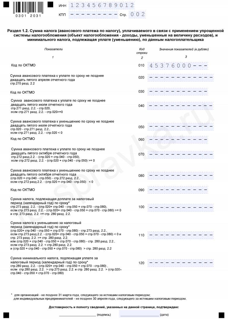 налоговая декларация упрощенка ип бланк 1 квартал 2013