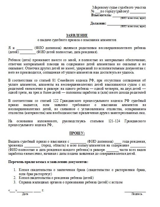 заявление на вынесение судебного приказа на взыскание алиментов всяком случае