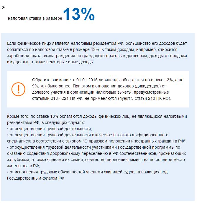 Налог на доходы 13%