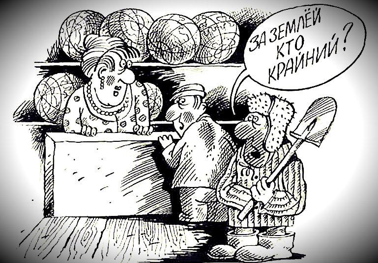 Изображение - Оформление прав на землю karikatura-zemlya