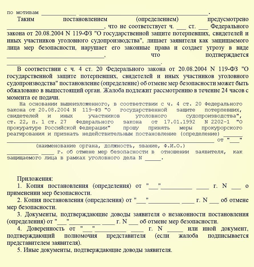 Образец заявления в прокуратуру (2 страница)