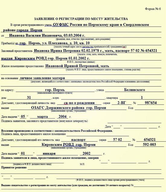 Заявление о регистрации ребенка в квартире - образец