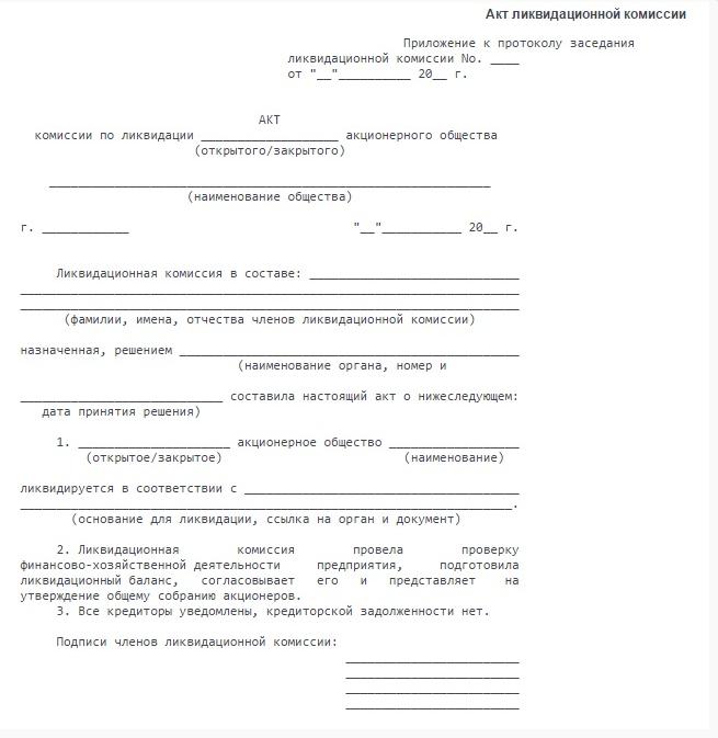 Протокол об утверждении промежуточного ликвидационного баланса.
