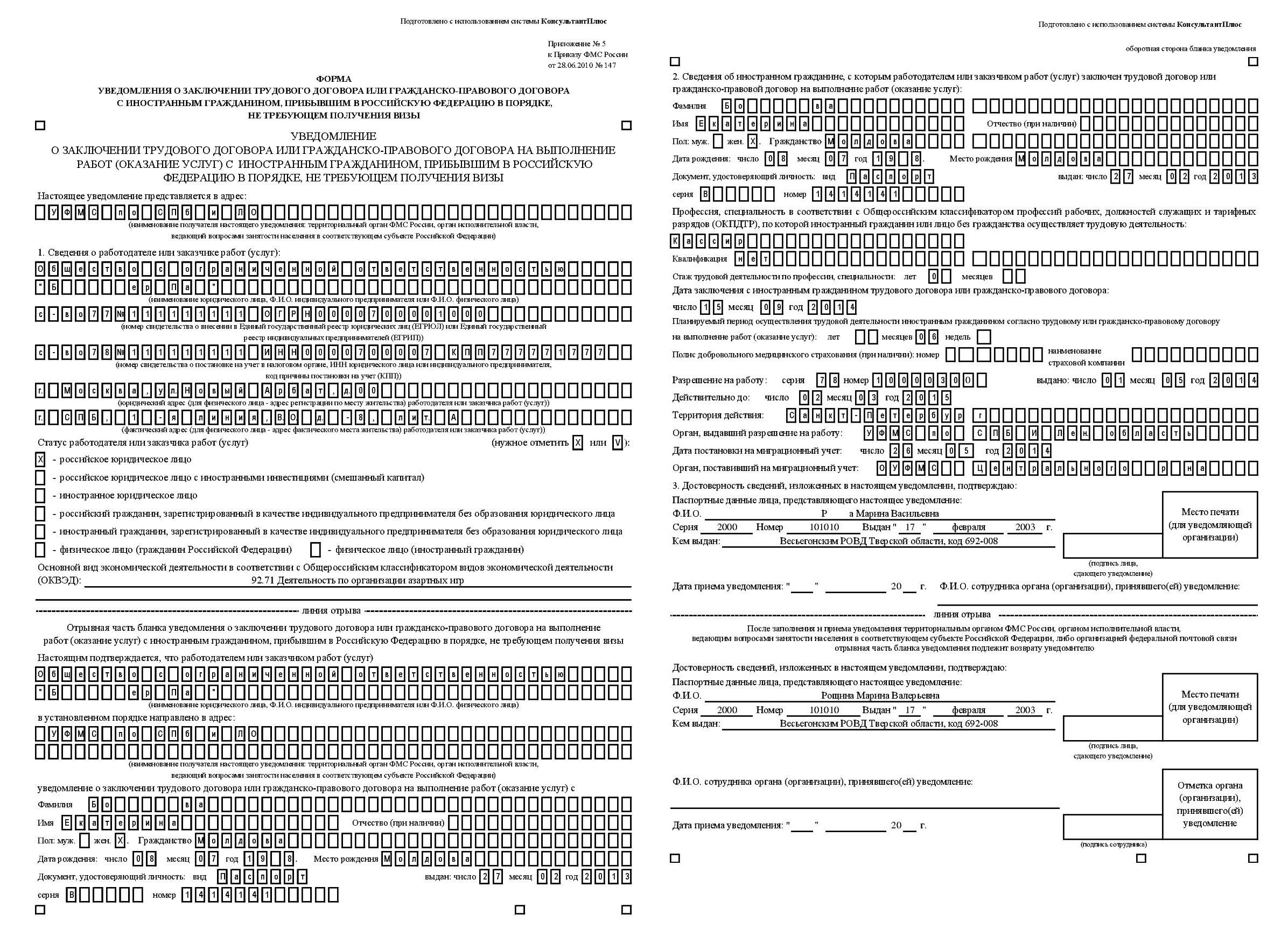 Трудовой договор для патента пени по ндфл кбк 2019