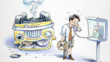 ДТП - звонок страховой