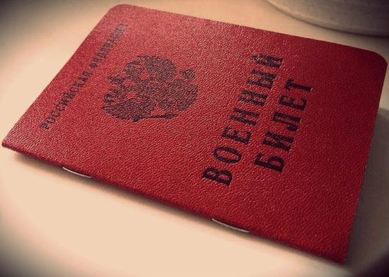 Какие документы надо чтобы сделать военный билет
