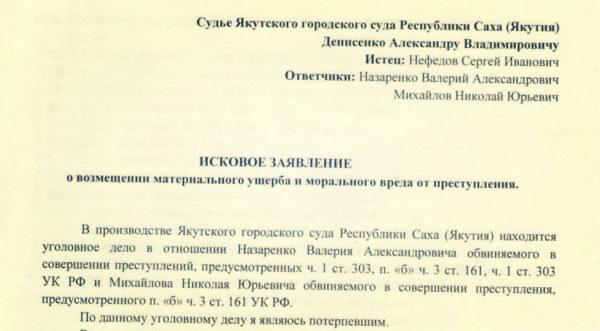 Образец шапки искового заявления в суд