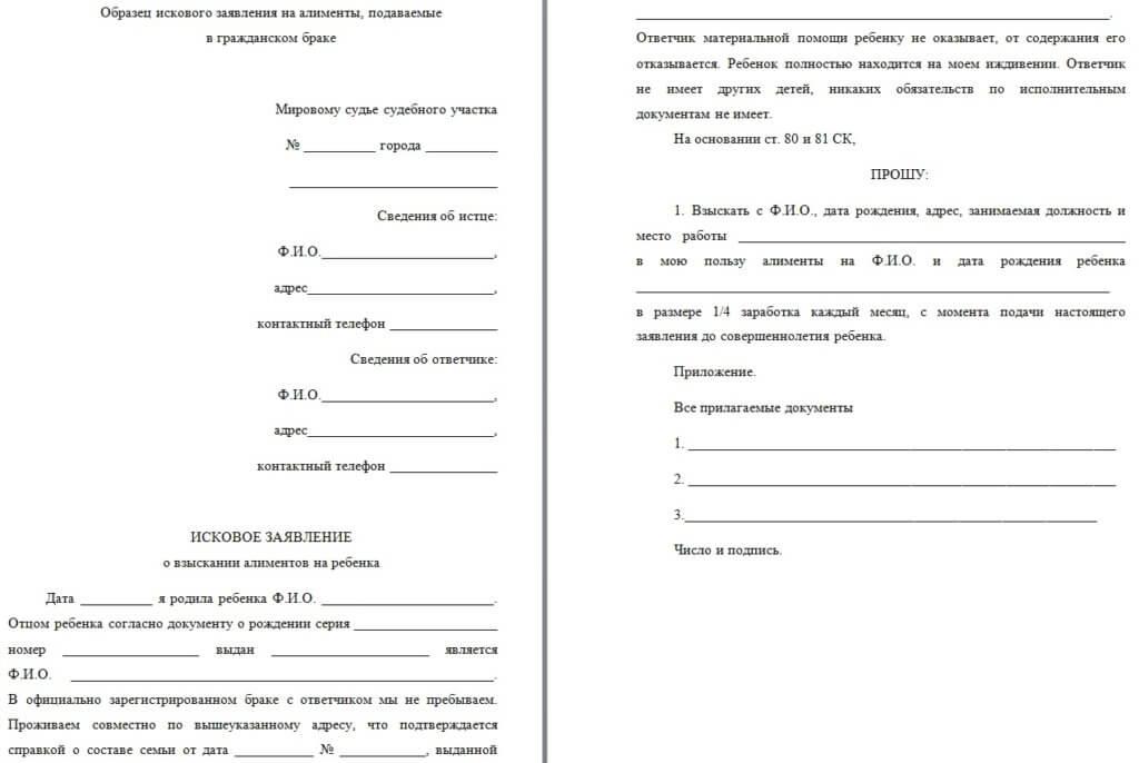 Образец заявления на алименты подаваемого в гражданском браке