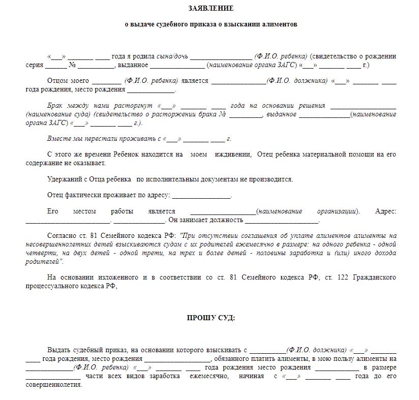 Заявление о выдаче судебного приказа на взыскание алиментов в судебном порядке