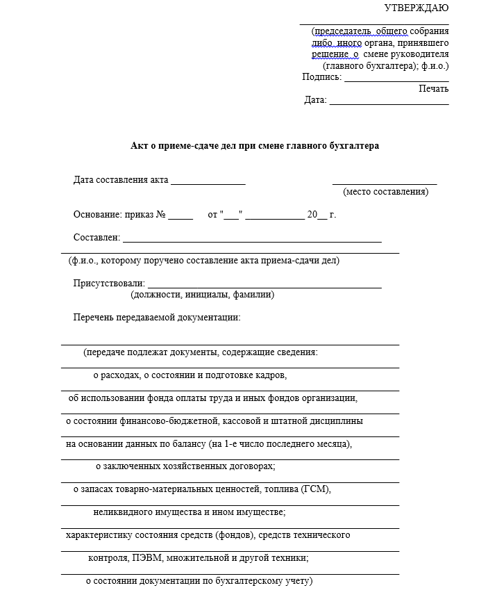 Акт приема-передачи дел главным бухгалтером