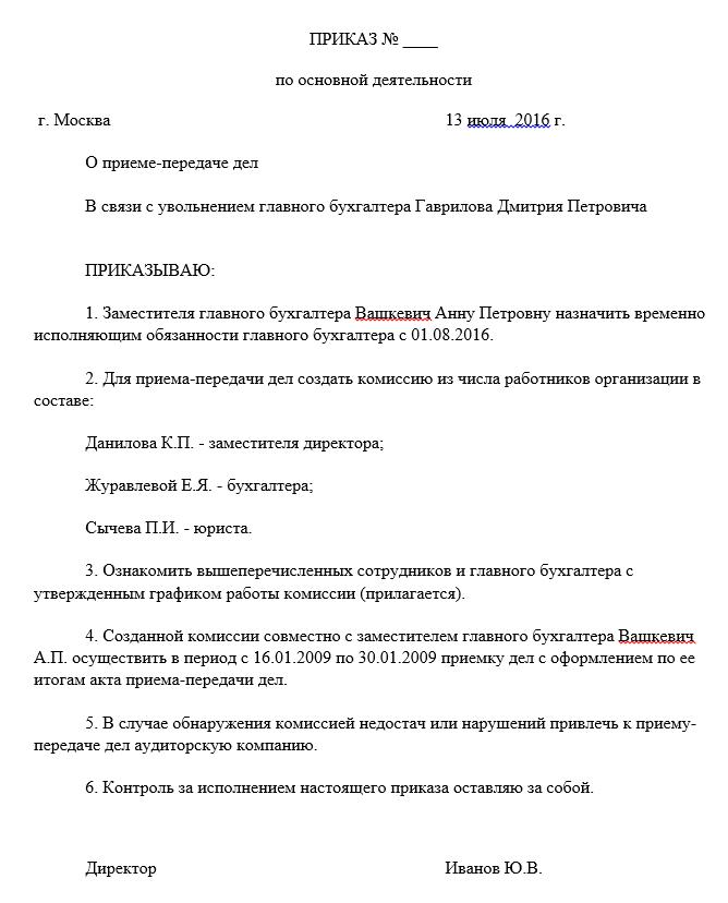 Образец приказа о приеме-передаче дел главбуха