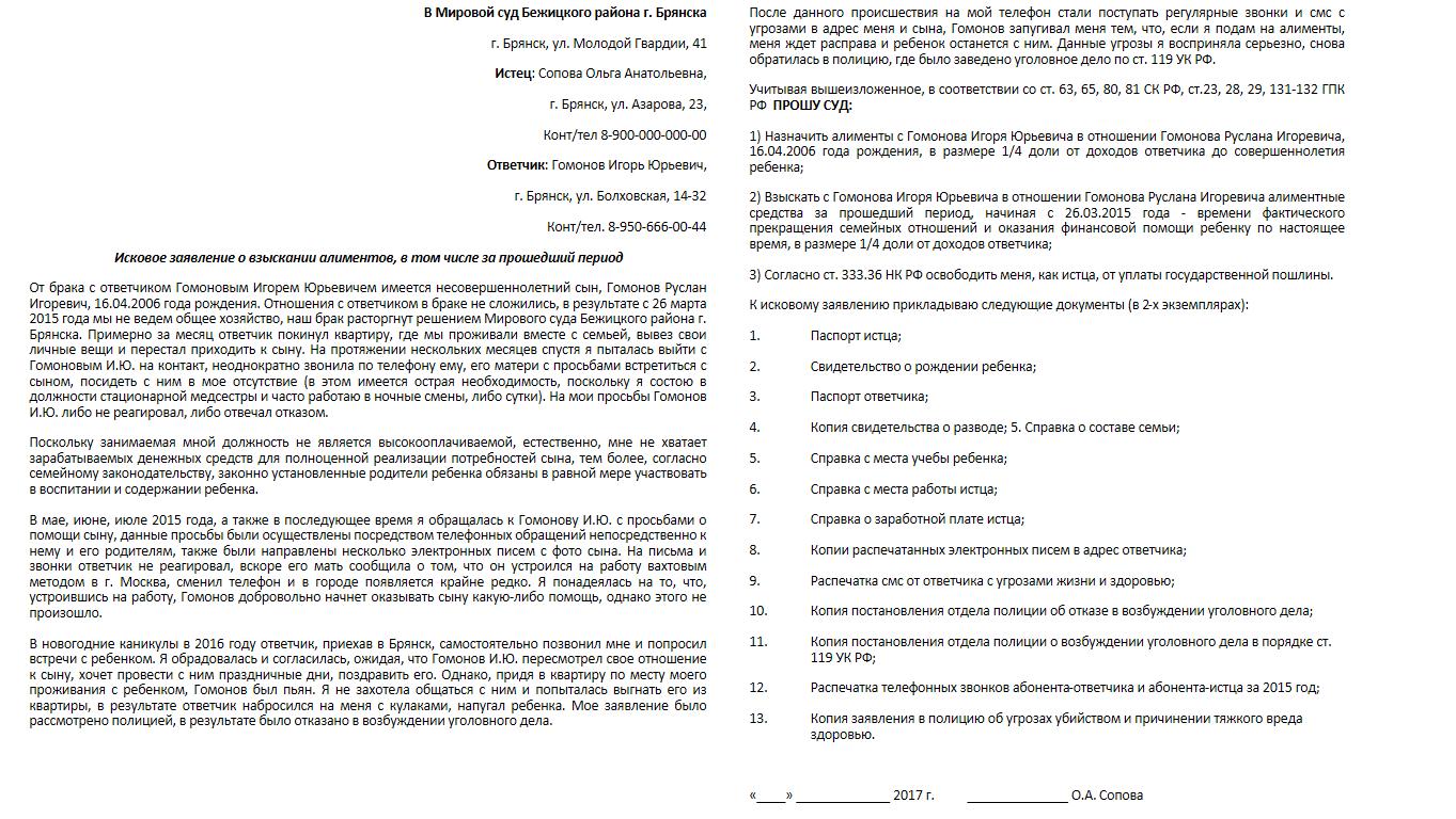 Исковое заявление о взыскании алиментов за прошедший период