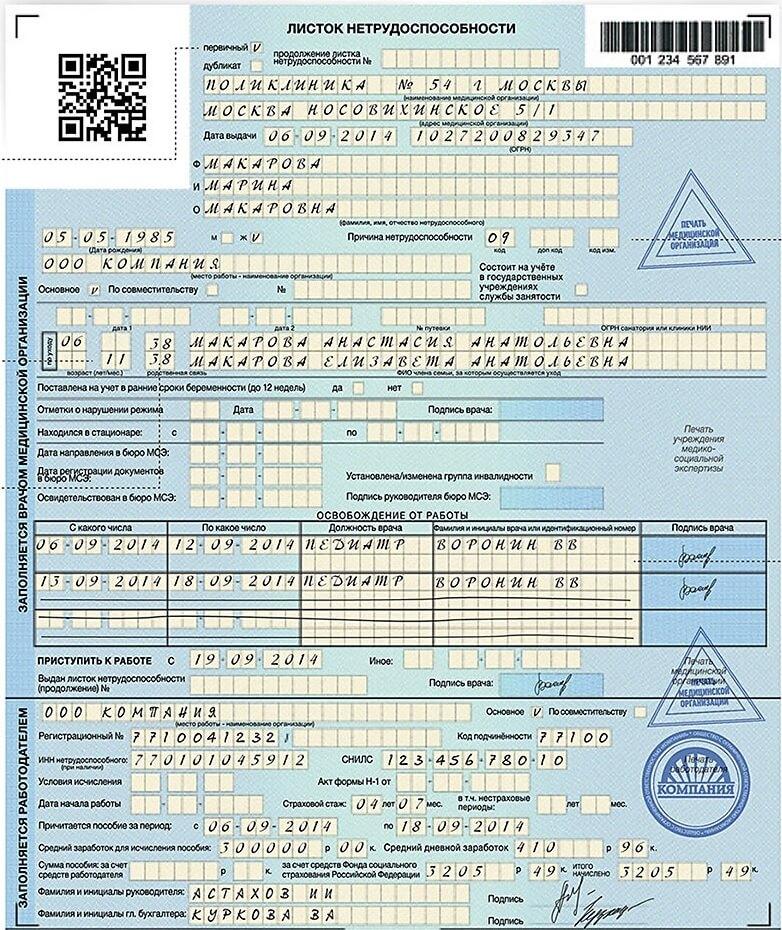Больничный лист с продолжением оплата Медицинская книжка Чечёрский проезд
