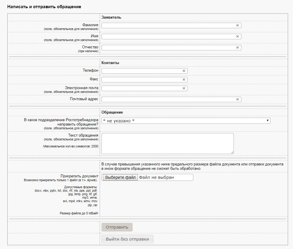Образец жалобы на официальном сайте роспотребнадзора