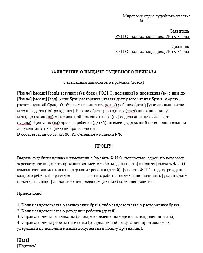Заявление о выдаче судебного приказа по алиментам