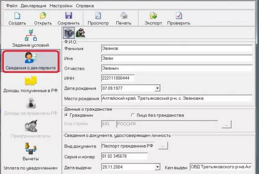 Налоговый вычет за ремонт чеки справка о несудимости днепропетровск срочно