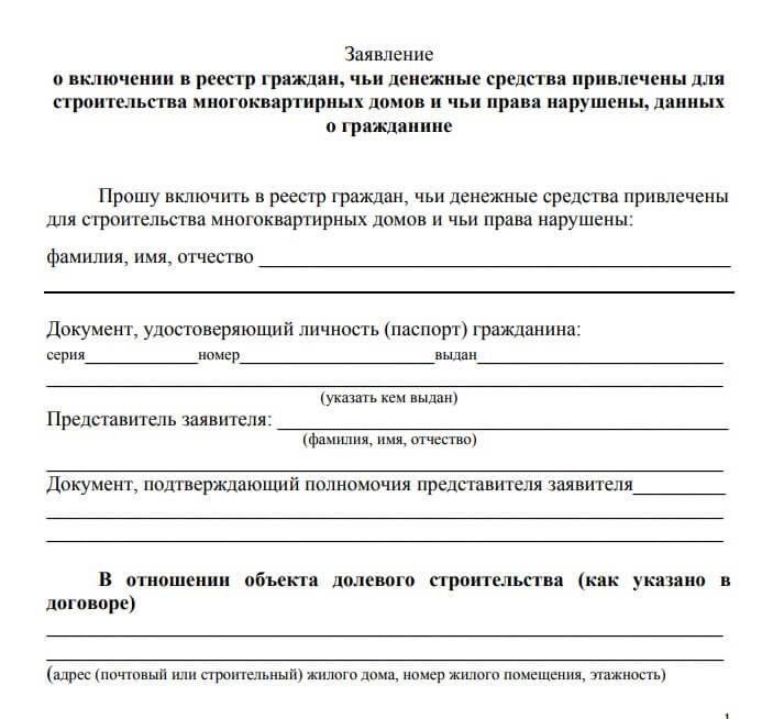 заявление реестр обманутых дольщиков