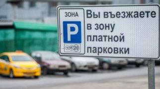 Парковка в Москве в выходные дни