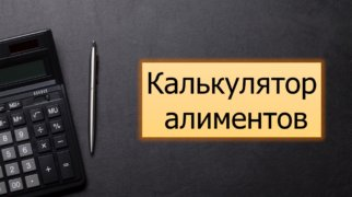 Калькулятор алиментов онлайн