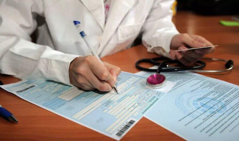 Как проверить больничный лист работника? - Работа