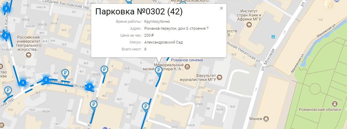 карта парковки с ценами в москве
