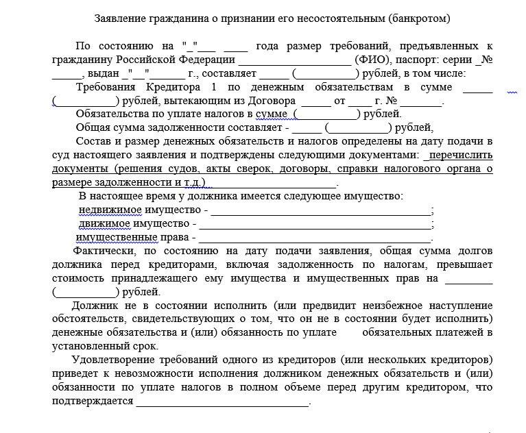 образец заявления в суд о признании банкротом