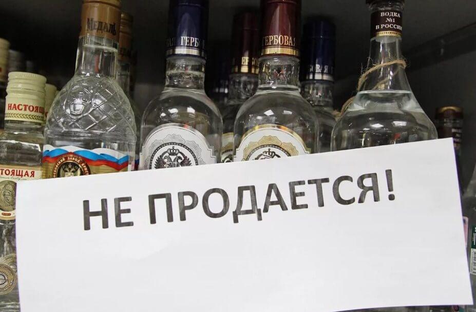Время продажи спиртных напитков