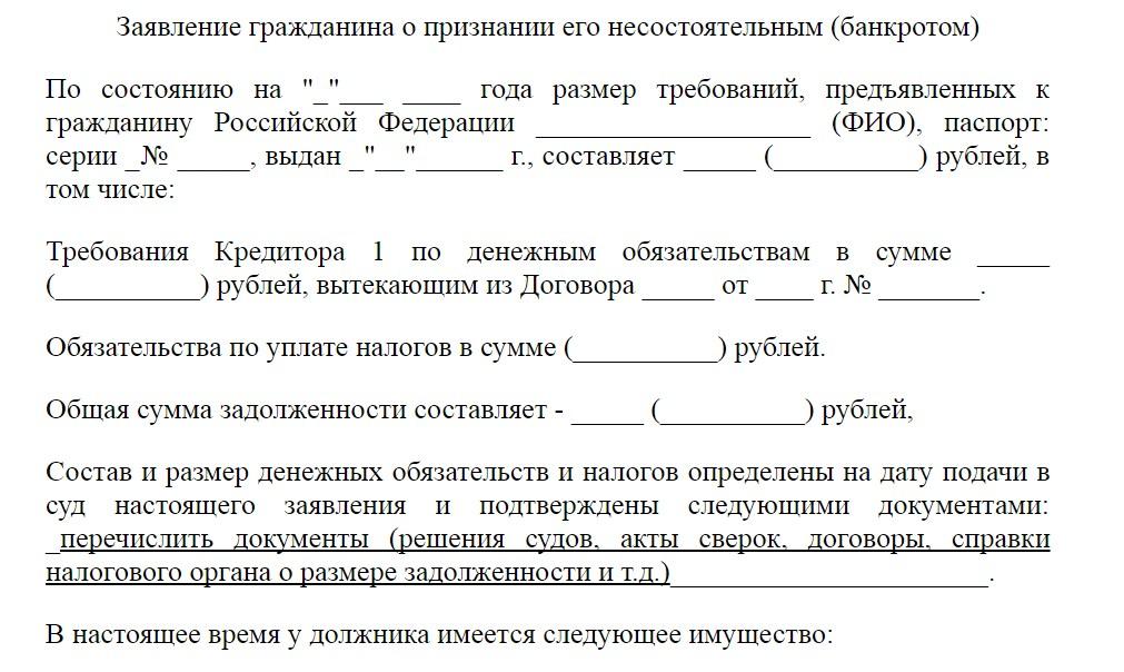 заявление гражданина на банкротство