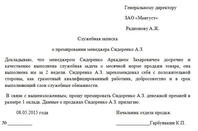 пример служебной записки о премировании сотрудника