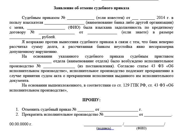 заявление об отмене судебного приказа о долге
