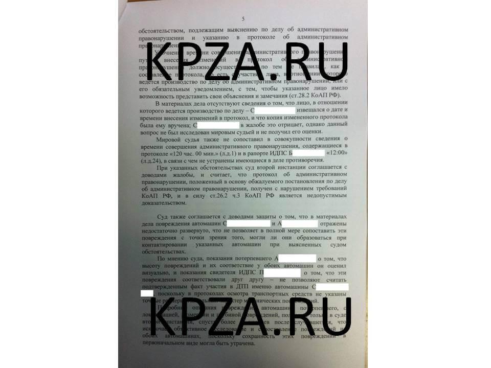 Судебная практика об оставлении места дтп - 7