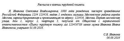 Расписка за получение трудовой книжки