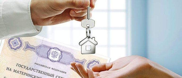 Порядок оформления кредита под материнский капитал в Сбербанке