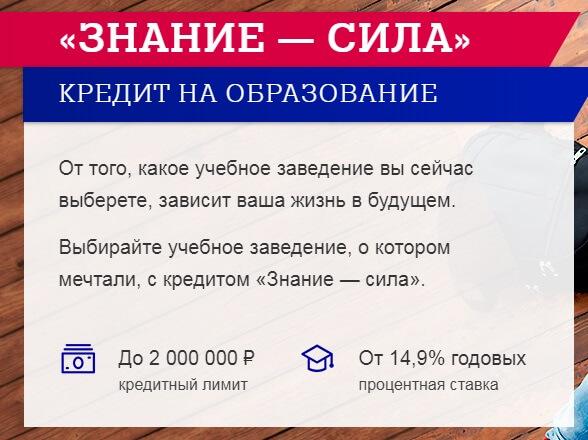 Кредит на образование в почта банке