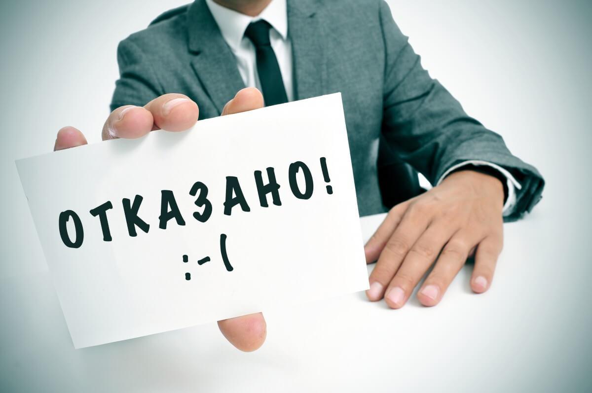 Отказ при реструктуризации ипотечного кредита