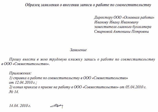 образец заявления о внесении записи о работе по совместительству