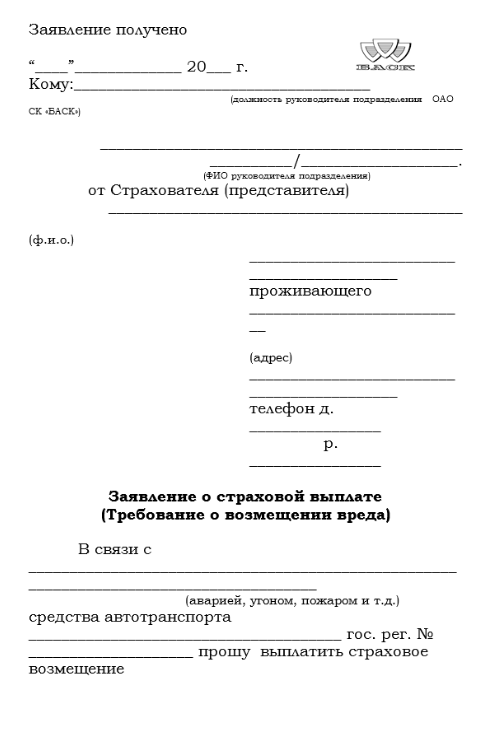 заявление на возмещение выплаты по КАСКО