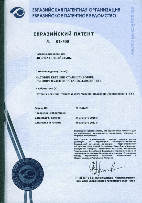 Заявка на евразийский патент