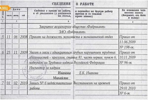 Восстановить записи в трудовой книжке как заказать 2 ндфл военнослужащему в электроне