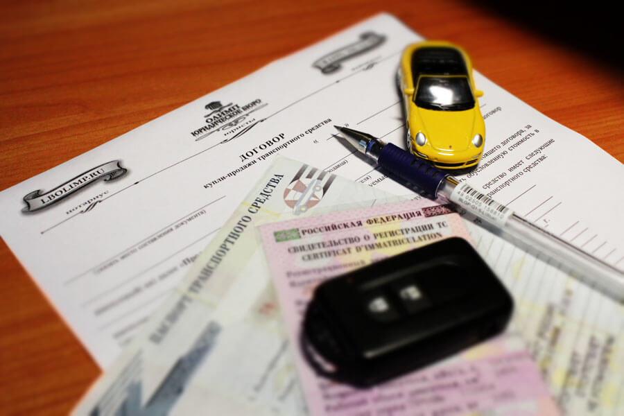 Изображение - Как происходит переход права собственности на автомобиль 2999036
