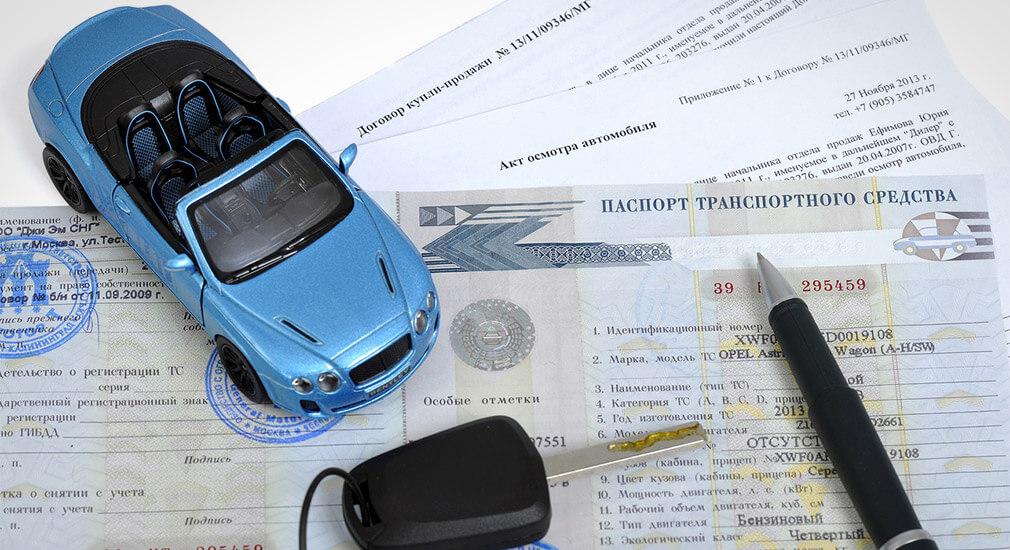 Изображение - Как происходит переход права собственности на автомобиль 2999037