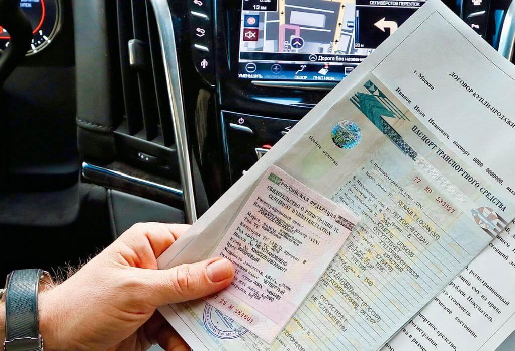 Изображение - Как происходит переход права собственности на автомобиль 2999038