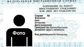 Как получить разрешение на работу для иностранных граждан