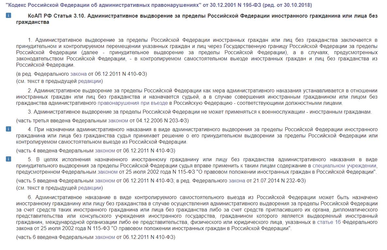 Категории лиц попадающие под административное выдворение за пределы РФ