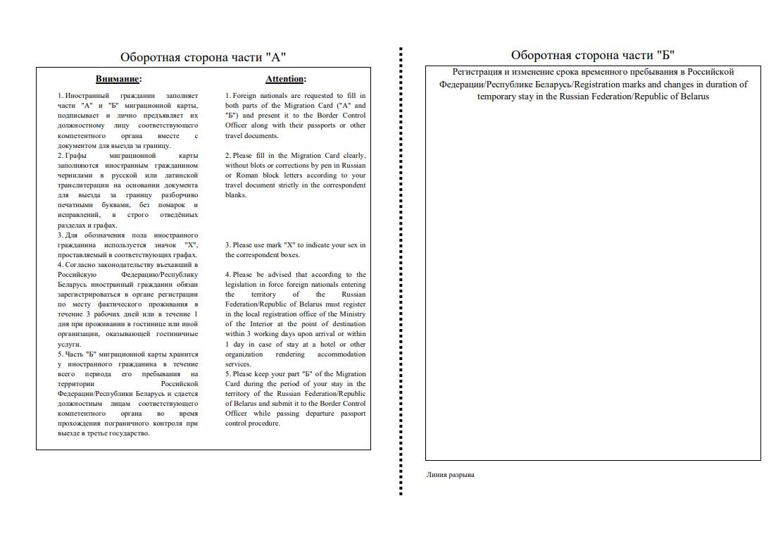 Обратная сторона разрешения на работу для иностранного гражданина