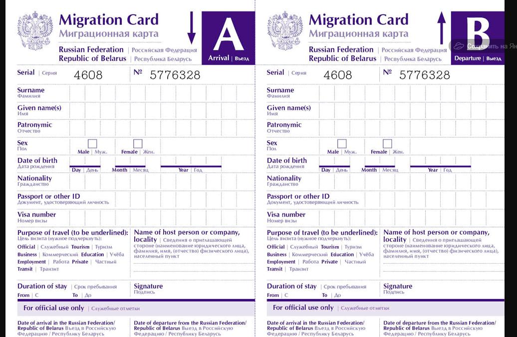 Образец бланка миграционной карты для заполнения