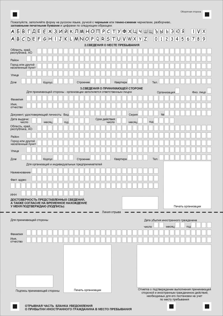Образец пустого бланка регистрации иностранных граждан