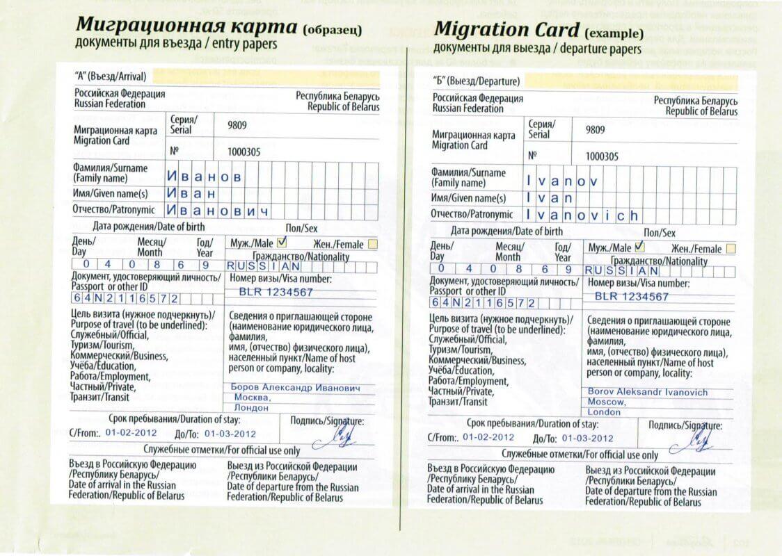Основные способы проверки миграционной карты
